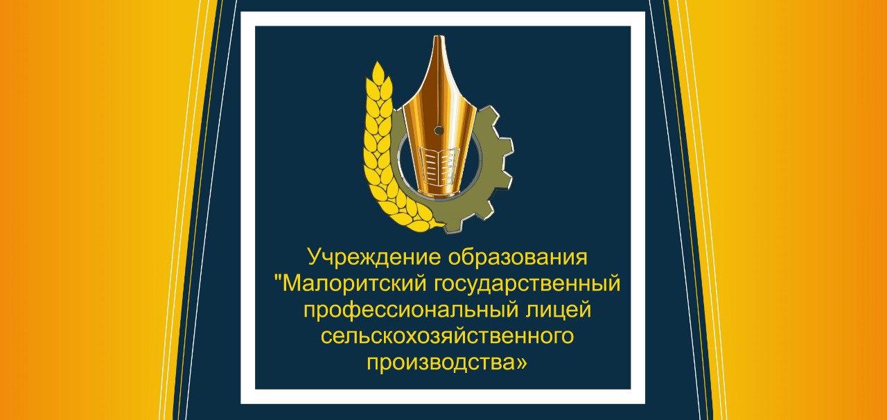 Учреждение Образования «МАЛОРИТСКИЙ ГОСУДАРСТВЕННЫЙ ПРОФЕССИОНАЛЬНЫЙ ЛИЦЕЙ СЕЛЬСКОХОЗЯЙСТВЕННОГО ПРОИЗВОДСТВА»